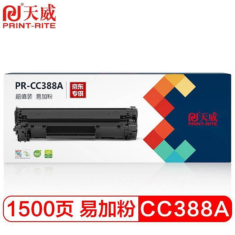 天威 CC388AG 标准装硒鼓TRH747BPFJJ黑色(支) (适用机型:惠普HP 1007 P1008 P1106 P1108 M1136 M1213 m126A )