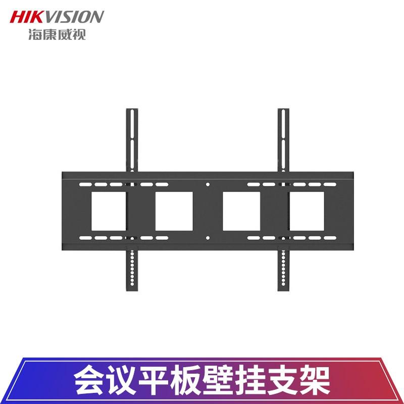 海康威视会议平板壁挂支架 适用65/75/86英寸会议平板DS-D5AW/Q