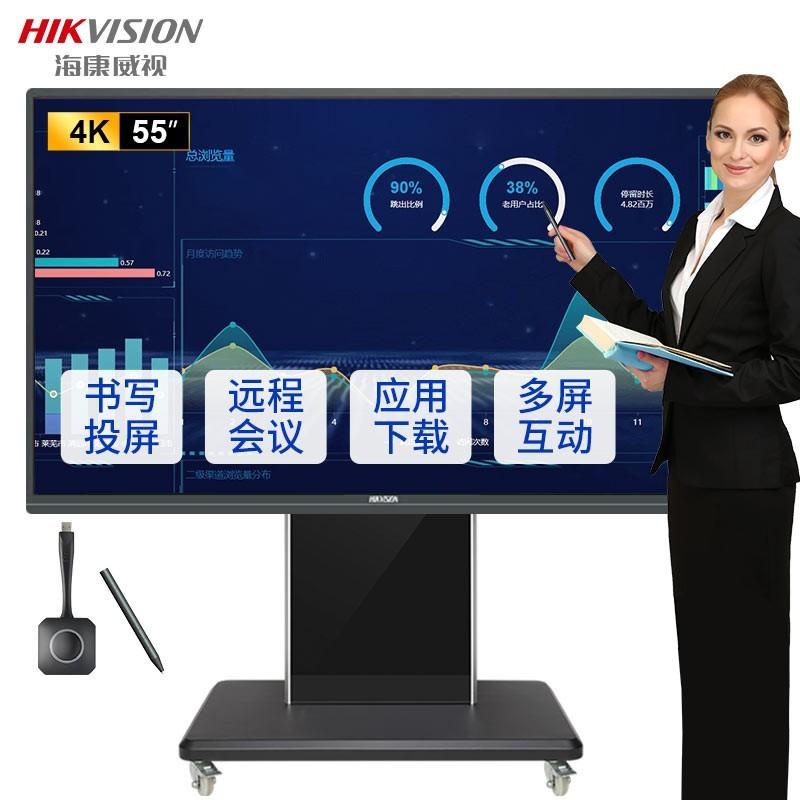 海康威视会议平板套装55英寸4K多媒体办公教学一体机智能交互式会议大屏触屏电子白板无线投屏